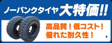ノーパンクタイヤ大特価!!高品質!低コスト!優れた耐久性!