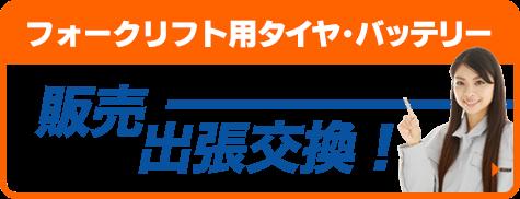 フォークリフト様タイヤ・バッテリー 販売出張交換!
