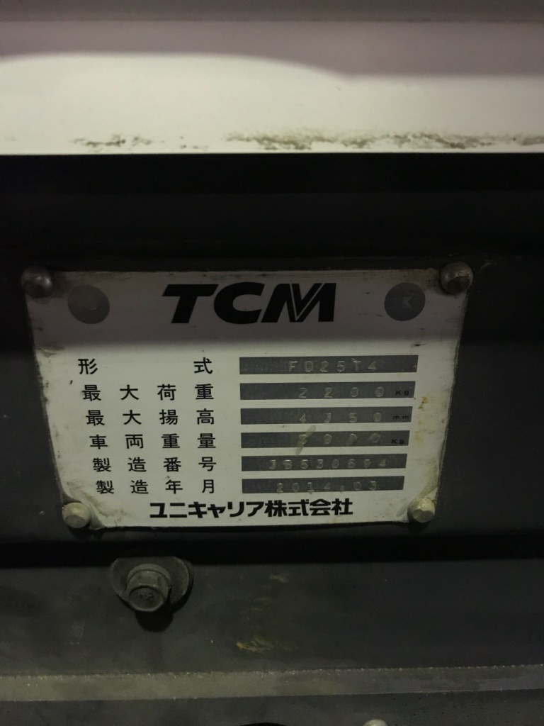 TCM(ユニキャリア)FD25T4